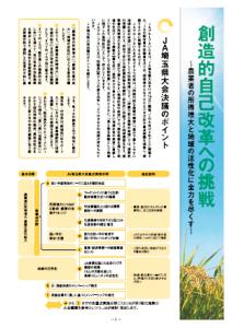 JA埼玉県大会決議