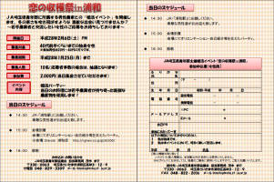 「恋の収穫祭in浦和」チラシ
