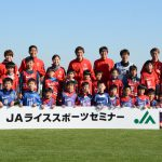 「第16回JAライススポーツセミナー」参加者募集(12/8締切)