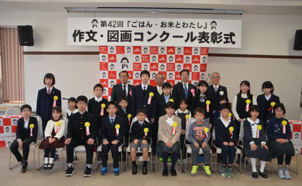P8-4【JA情報スクランブル】図画作コンクール受賞者集合写真