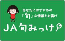 (6)JAグループウェブサイト上の専用ページへのリンク用バナー_220x140px