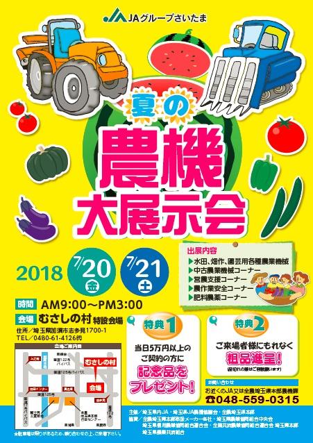 農機大展示会(1)