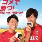埼玉県産新米キャンペーン始まります!~埼玉のお米を食べて、埼玉の農畜産物を味わおう!~