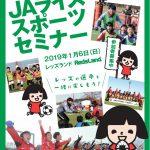 「第17回JAライススポーツセミナー」の参加者を募集します!